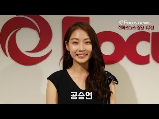 [포커스뉴스 창간 1주년] 배우 공승연 축하 메시지