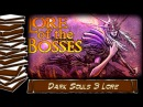 Боссы История Мира Dark Souls 3 Лор Lore VaatiVidya