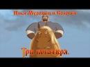 Илья Муромец и Соловей Разбойник Не конь это вовсе а друг мой верный мультфильм