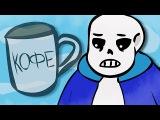 Санс Не Может Выпить Кофе Анимация Sans Can't Have Coffee Undertale Animation (Русский дубляж)