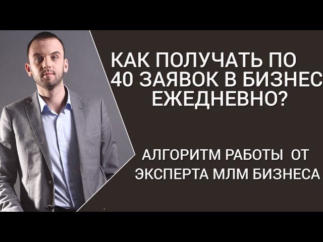 Сетевой маркетингМЛМ - где братьискать людей Как привлечь людей в сетевой бизнес SMM