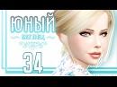 The Sims 4 Challenge Юный беглец 34 Авантюристка Рейчел и тайное свидание