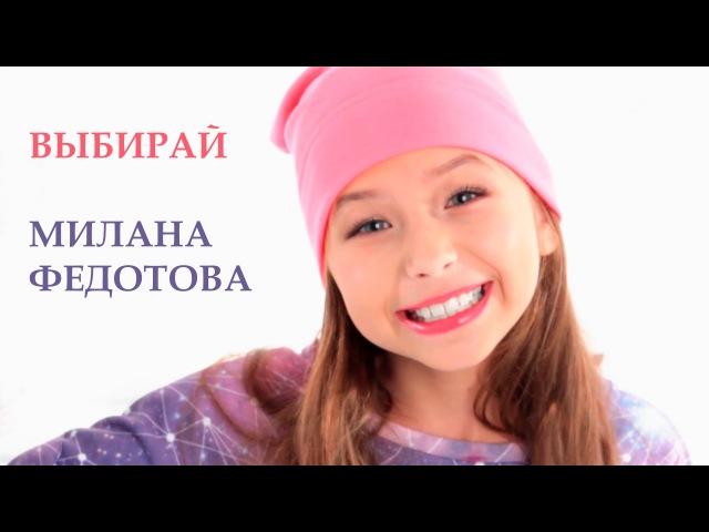 Милана Федотова - Выбирай! - Детское Евровидение Песни для подростков и школьников на русском