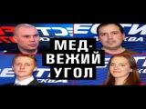 Константин Семин Что такое современный фашизм Медвежий угол.(аудио)