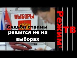 Режим ТВ.02.Судьба страны решится не на выборах