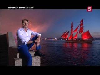 Алые Паруса (Scarlet Sails) 2016 Водное Шоу, Фейерверк - Санкт-Петербург