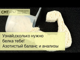 Узнай,сколько нужно белка тебе! Азотистый баланс и анализы epyfq,crjkmrj ye;yj ,tkrf nt,t! fpjnbcnsq ,fkfyc b fyfkbps