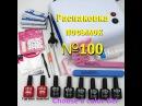 Распаковка посылок с сайта Aliexpress №100 Большой маникюрный набор для гель-лака