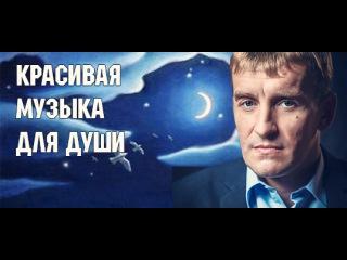 Спокойная музыка для души: Дмитрий Романенко - Сновидения | Русский шансон  для души