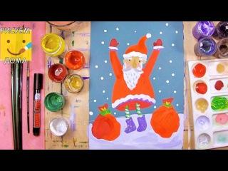 Как нарисовать Деда Мороза - урок рисования для детей от 4 лет, рисуем дома поэтапно