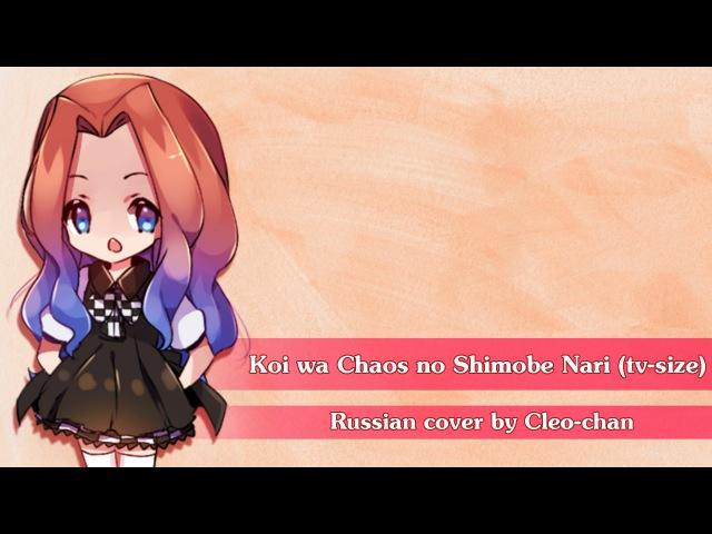 【Cleo-chan】Koi wa Chaos no Shimobe Nari (Haiyore! Nyaruko-san W russian opening)