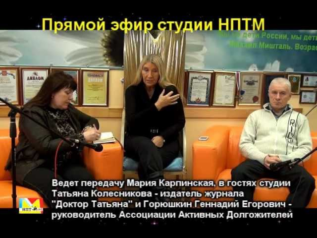 О смерти и бессмертии М. Карпинская, Доктор Татьяна. Ч.1