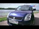 Проект Вторичка обзор Suzuki Swift АвтоВести 118