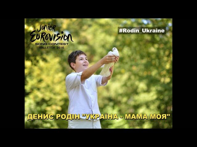 ДЕНИС РОДІН - УКРАЇНА - МАМА МОЯ