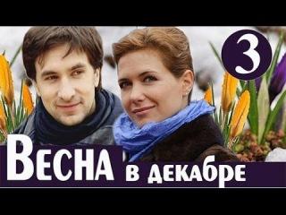 Весна в декабре 3 серия СЕРИАЛ HD мелодрама фильм смотреть онлайн