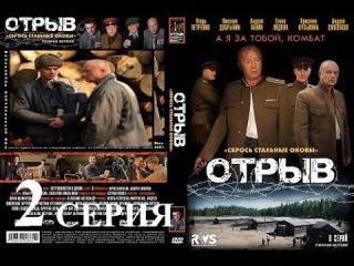 Отрыв 2 серия Сериал HD драма фильм смотреть онлайн