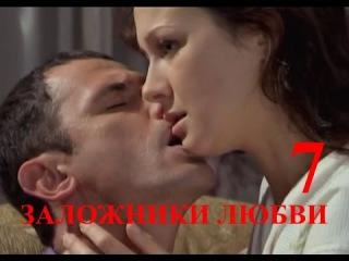Заложники любви 7 серия Сериал мелодрама фильм смотреть онлайн