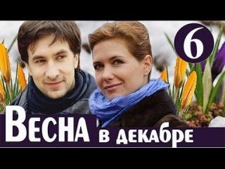 Весна в декабре 6 серия СЕРИАЛ HD мелодрама фильм смотреть онлайн