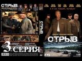 Отрыв 3 серия Сериал HD драма фильм смотреть онлайн