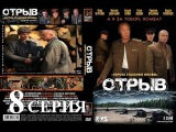 Отрыв 8 серия  Сериал HD драма фильм смотреть онлайн