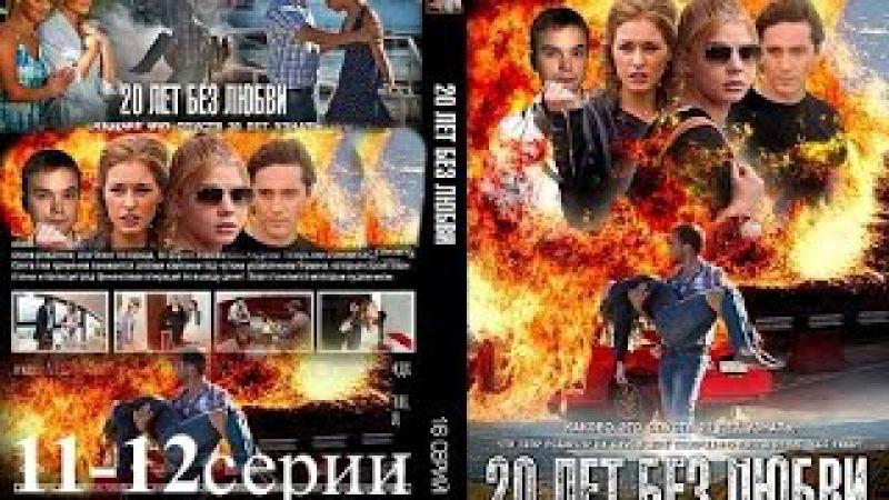 20 лет без любви 11 12 Серии сериал мелодрама фильм смотреть онлайн