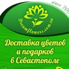 Доставка цветов в Севастополе