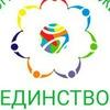 """Волонтерское движение """"Единство"""" - помощь людям"""