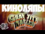 №2 НЕСОСТЫКОВКИ (КИНОЛЯПЫ)  В ГРАВИТИ ФОЛЛЗ! Тайны Гравити Фолз! ЛЯПЫ в Gravity Falls!