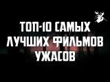 ТОП 10 УЖАСТИКОВ 2015