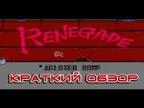 Renegade - краткий обзор игры