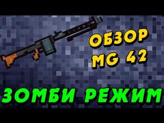 Блокада Обзор MG42 ( Зомби Режим )