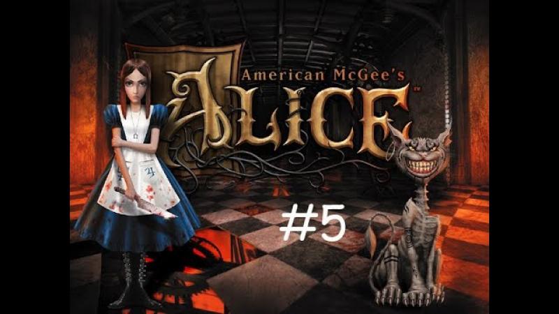 Alice 5 серия Кролика раздавило!!11 С
