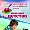 Академия Детства-Центр развития детей -Мурманск
