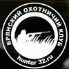 Брянский охотничий клуб