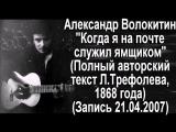 Александр Волокитин - Когда я на почте служил ямщиком (Полный текст Л.Трефолева 1868 года) (Запись 21.04.2007)
