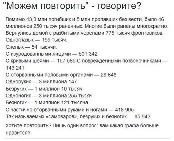 Можем повторить )