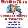 WebSite70.ru | Создание сайтов в Томске