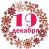 NEW YEAR PARTY | AFRO & LATINO | 19 декабря