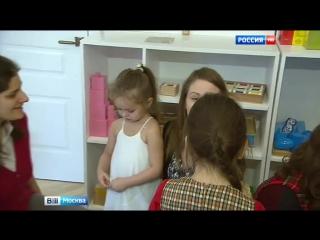 В Таганском районе Москвы открылся детский сад с обучением на двух языках