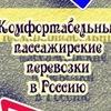 Пассажирские перевозки в Россию, Украину