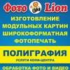 Фото Lion - фотоуслуги и полиграфия в Воронеже