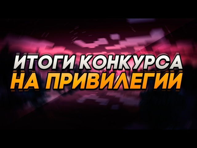 ИТОГИ КОНКУРСА НА 5 ПРИВИЛЕГИЙ — JC WORLD