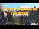 Из Чехии в Германию через Польшу   Баутцен [NovastranaTV]