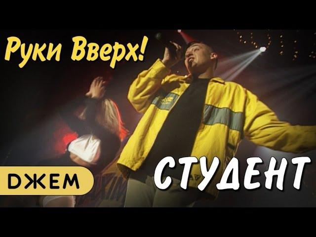 Руки Вверх! - Студент (Live @ Maxidance 1997)