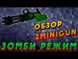 Блокада Обзор ZMinigun ( Зомби Режим )
