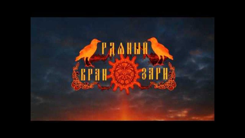 Рдяный Вран Зари (Red Raven of Dawn) - Волей Вьюги, Болью Слепой Зимы...