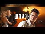 Шпион (Фильм 2012). Триллер, детектив, приключения @ Русские сериалы
