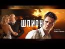 Х/ф Шпион. Триллер, детектив, приключения 2012 @ Русские сериалы