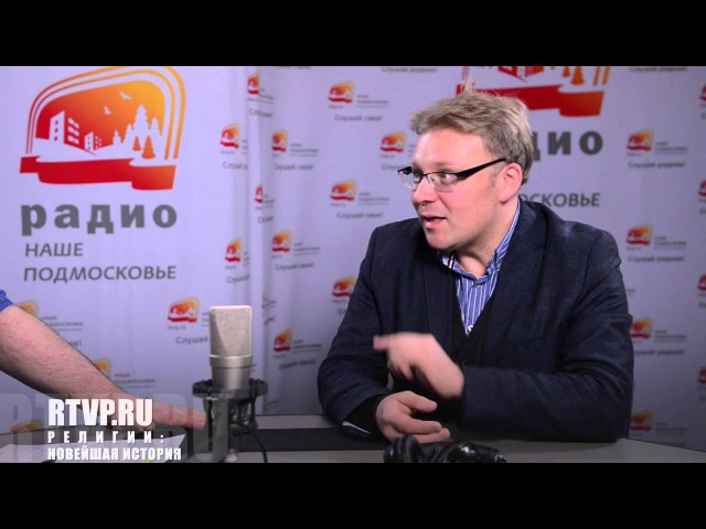 Современная религиозная жизнь в России. Роман Лункин в программе Религии: Новейшая История