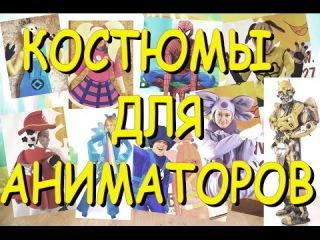 Костюмы для аниматоров. Где купить костюмы для аниматоров.